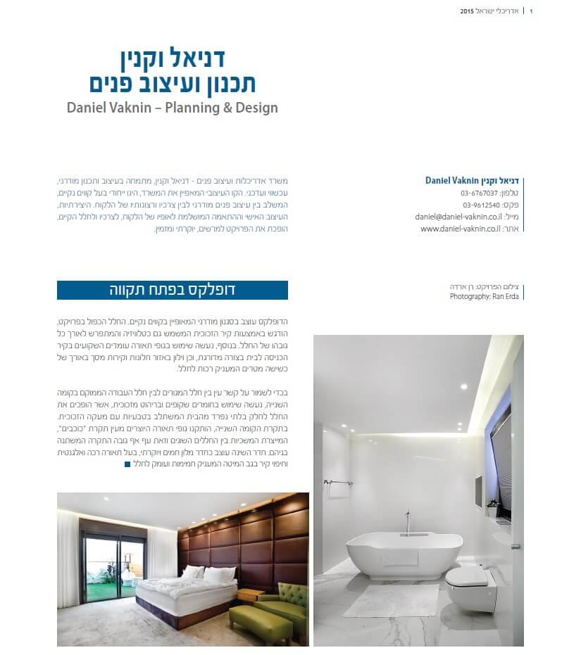 דניאל וקנין – מגזין אדריכלי ישראל 2015